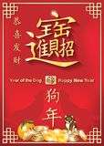 Happy Chinese New Year of the Dog 2018 greeting card for print. Simple printable greeting card for Chinese New Year of the Dog. Central glyph meaning: Good luck Stock Photo