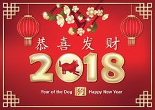 Happy Chinese Year of the Dog 2018! - red greeting card for print Royalty Free Stock Image