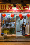 Simple restaurant in Hong Kong viewed from the front. Local and simple restaurant at the Tang Lung Street in Causeway Bay on Hong Kong Island viewed from the Stock Images