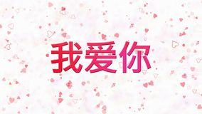 Simsen Sie ich liebe dich auf Chinesisch, das vom Staub und von den Drehungen gebildet wird, um horizontal auf weißem Hintergrund stock abbildung