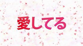 Simsen Sie ich liebe dich auf japanisch, das vom Staub und von den Drehungen gebildet wird, um horizontal auf weißem Hintergrund  lizenzfreie abbildung