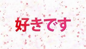 Simsen Sie ich liebe dich auf japanisch, das vom Staub und von den Drehungen gebildet wird, um horizontal auf weißem Hintergrund  vektor abbildung