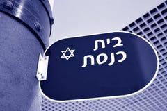 Sinagoga hebrea adentro leída muestra de la sinagoga Fotos de archivo