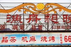 Sinais chineses imagens de stock royalty free