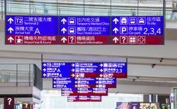 Sinais da informação do aeroporto Imagem de Stock