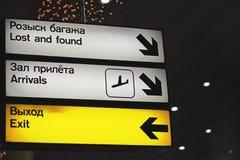 Sinais da informação no aeroporto. imagem de stock royalty free
