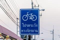 Sinais de aviso de uma bicicleta em Tailândia Fotos de Stock