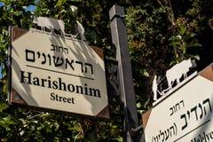 Sinais de rua em línguas hebreias e inglesas Fotografia de Stock Royalty Free