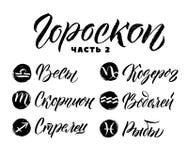 Sinais do zodíaco da caligrafia ajustados Entregue símbolos tirados da astrologia do horóscopo, projeto da textura do grunge da r Imagens de Stock Royalty Free