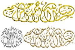 Sinais islâmicos do texto da oração Imagem de Stock