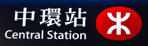Sinal central de MTR Foto de Stock