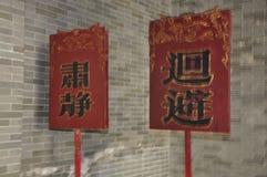 Sinal chinês antigo do oficialismo Fotografia de Stock