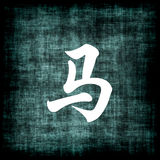 Sinal chinês do zodíaco - cavalo Fotografia de Stock Royalty Free