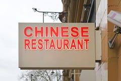 Sinal chinês do restaurante Foto de Stock