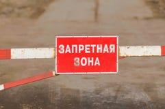 Sinal da área interditado Foto de Stock Royalty Free