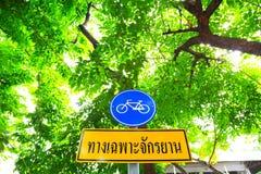 Sinal da bicicleta, pista de bicicleta no campo Foto de Stock