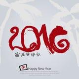 Sinal 2016 da caligrafia do vetor com símbolos chineses Imagem de Stock