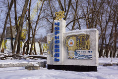 Sinal da cidade de Chernobyl Imagem de Stock Royalty Free