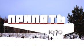 Sinal da cidade de Pripyat Foto de Stock Royalty Free