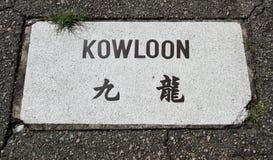 Sinal da estação de Kowloon Fotos de Stock