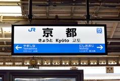 Sinal da estação de Kyoto Fotografia de Stock