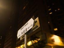 Sinal da estrada e de rua da estrada do cais Fotografia de Stock