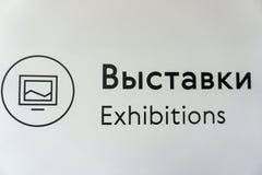 Sinal da exposição na parede no russo imagens de stock royalty free