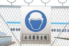Sinal de aviso chinês Imagens de Stock