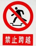 Sinal de aviso chinês Fotografia de Stock Royalty Free