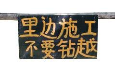 Sinal de aviso do canteiro de obras Fotografia de Stock Royalty Free