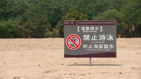 Sinal de aviso engraçado chinês imagem de stock royalty free