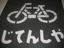 Sinal de estrada de Bycicle Imagem de Stock