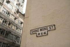Sinal de rua arcaico Imagem de Stock Royalty Free