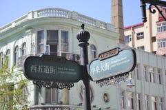 Sinal de rua de Haerbin Imagem de Stock