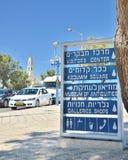 Sinal de rua de Jaffa imagens de stock