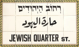 Sinal de rua de um quarto judaico Imagens de Stock Royalty Free