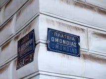 Sinal de rua do quadrado de Omonia, Atenas, Grécia fotografia de stock royalty free
