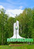Sinal de tráfego na entrada ao Karabash Foto de Stock Royalty Free