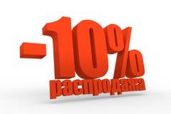 Sinal de um disconto de 10 por cento Imagens de Stock Royalty Free