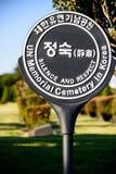 Sinal do cemitério do memorial do UN imagens de stock royalty free
