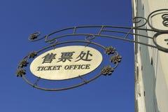 Sinal do escritório de bilhete Foto de Stock
