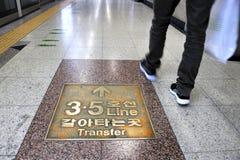 Sinal do metro de Seoul imagem de stock royalty free