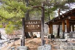 Sinal do parque de Sainokawara antes da entrada fotos de stock royalty free