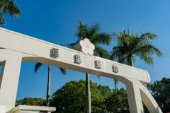 Sinal do rancho do cavalo de Houli do mundo Flora Exposition de Taichung fotos de stock royalty free