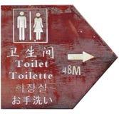 Sinal do toalete Fotos de Stock