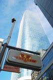 Sinal e arranha-céus do metro de Toronto Imagens de Stock Royalty Free