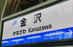 Sinal Japão do estação de caminhos-de-ferro do JÚNIOR de Kanazawa Fotos de Stock Royalty Free