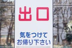 Sinal japonês da saída imagens de stock