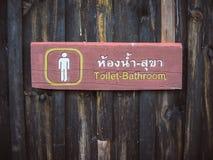 Sinal masculino do toalete no fundo de madeira fotos de stock