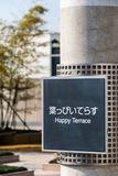 Sinal para 'o terraço feliz' sobre a estação de Kyoto Imagem de Stock